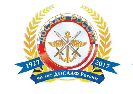 ДОСААФ 90 лет